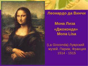 Леонардо да Винчи Мона Лиза «Джоконда» Mona Lisa (La Gioconda) Луврский му