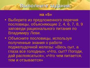 Выполните задания: на «5» Выберите из предложенного перечня пословицы, объясн