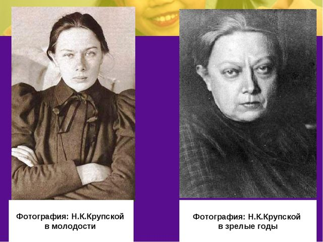 Фотография: Н.К.Крупской в молодости Фотография: Н.К.Крупской в зрелые годы