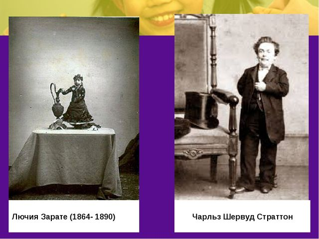 ЛючияЗарате(1864- 1890) Чарльз Шервуд Страттон