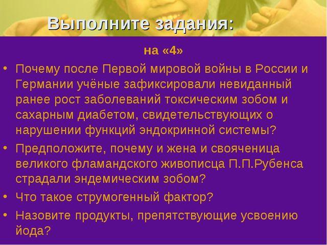 Выполните задания: на «4» Почему после Первой мировой войны в России и Герман...