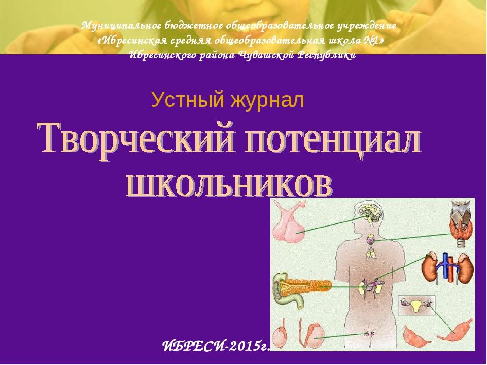 Муниципальное бюджетное общеобразовательное учреждение «Ибресинская средняя...