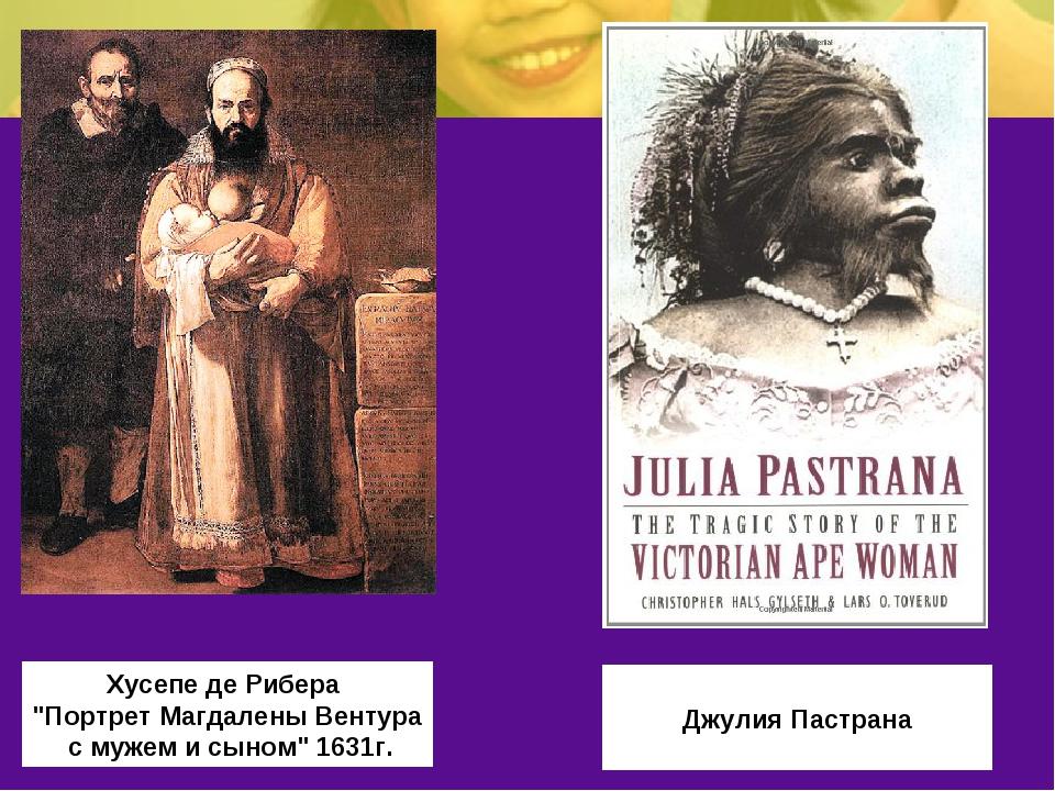 """Хусепе де Рибера """"Портрет Магдалены Вентура с мужем и сыном"""" 1631г. Джулия Па..."""