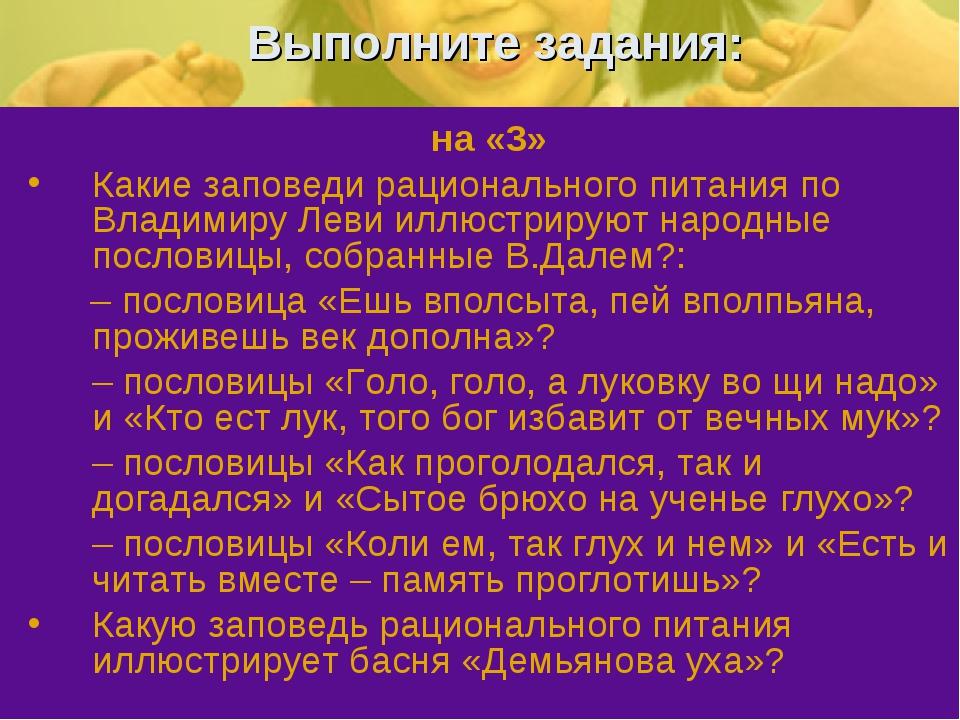 Выполните задания: на «3» Какие заповеди рационального питания по Владимиру Л...