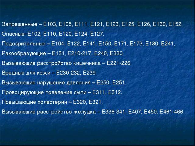 Запрещенные – Е103, Е105, Е111, Е121, Е123, Е125, Е126, Е130, Е152. Опасные–Е...