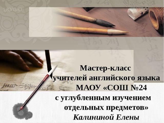 Мастер-класс учителей английского языка МАОУ «СОШ №24 с углубленным изучением...