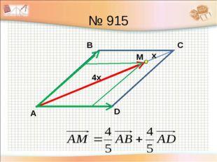 № 915 А В С D М 4х х
