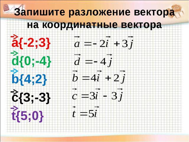 Запишите разложение вектора на координатные вектора а{-2;3} d{0;-4} b{4;2} c{...