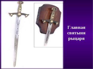 Главная святыня рыцаря