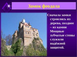 Сначала замки строились из дерева, позднее – из камня Мощные зубчатые стены с