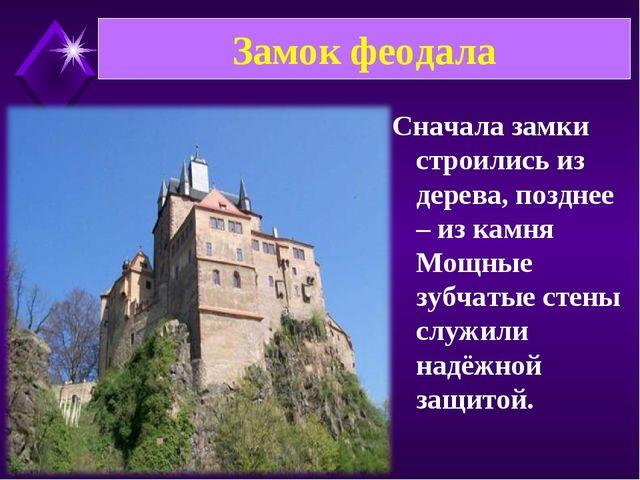 Сначала замки строились из дерева, позднее – из камня Мощные зубчатые стены с...
