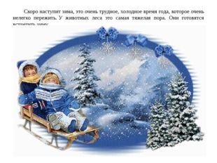 Скоро наступит зима,это очень трудное, холодное время года, которое очень н