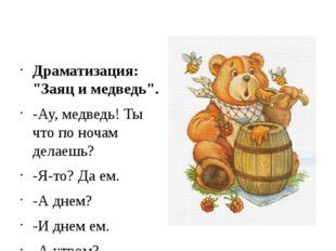 """Драматизация: """"Заяц и медведь"""". -Ау, медведь! Ты что по ночам делаешь? -Я-то"""