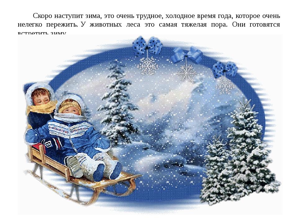 Скоро наступит зима,это очень трудное, холодное время года, которое очень н...