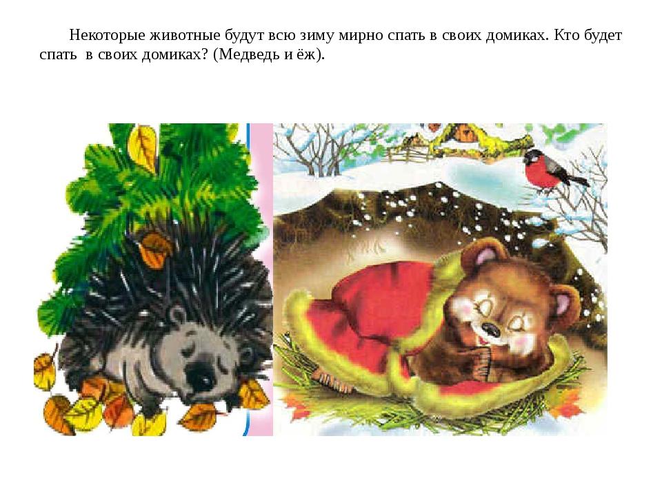 Некоторые животные будут всю зиму мирно спать в своих домиках. Кто будет спа...