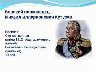 Великий полководец – Михаил Илларионович Кутузов Великая Отечественная война