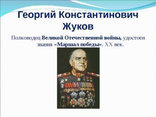 Георгий Константинович Жуков Полководец Великой Отечественной войны, удостоен