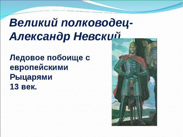 Великий полководец- Александр Невский Ледовое побоище с европейскими Рыцарями...