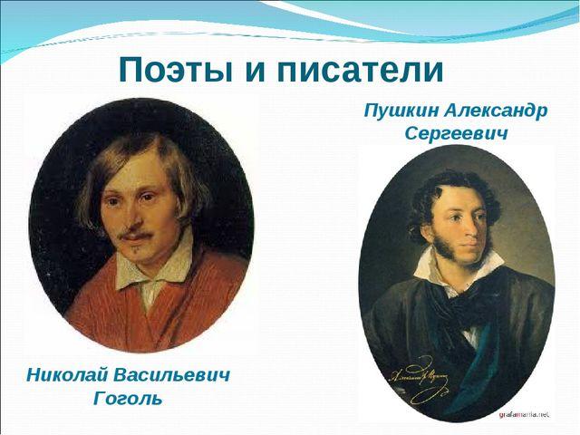 Поэты и писатели Пушкин Александр Сергеевич Николай Васильевич Гоголь