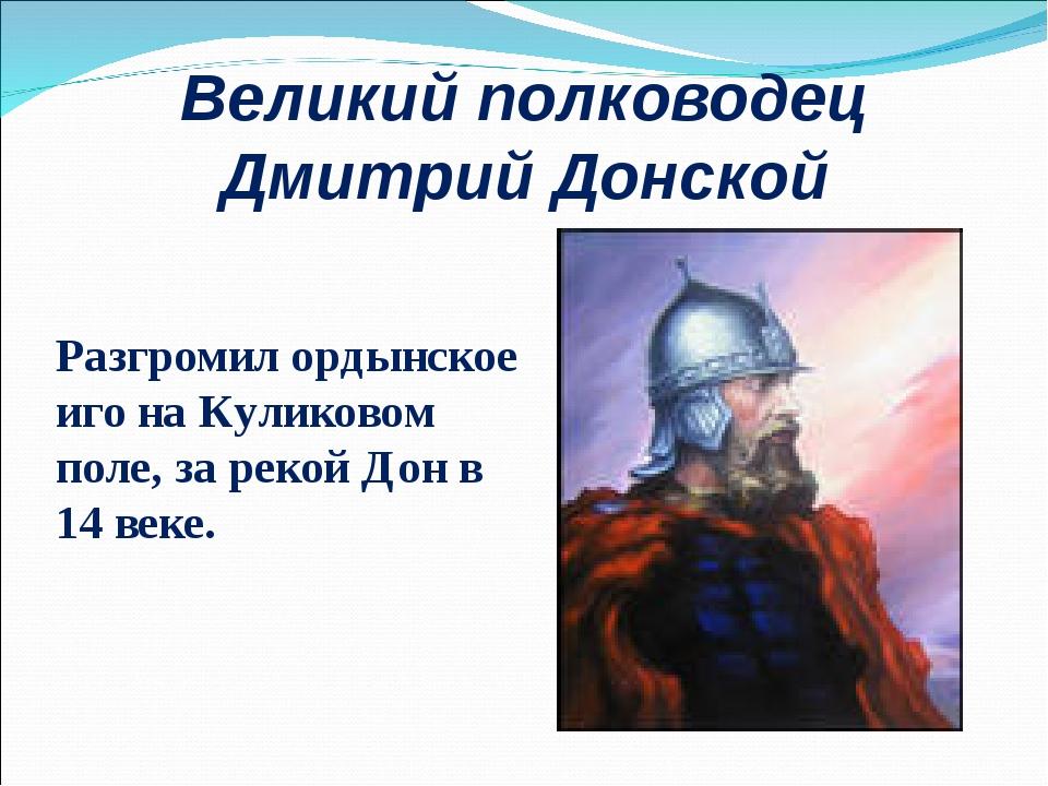 Великий полководец Дмитрий Донской Разгромил ордынское иго на Куликовом поле,...