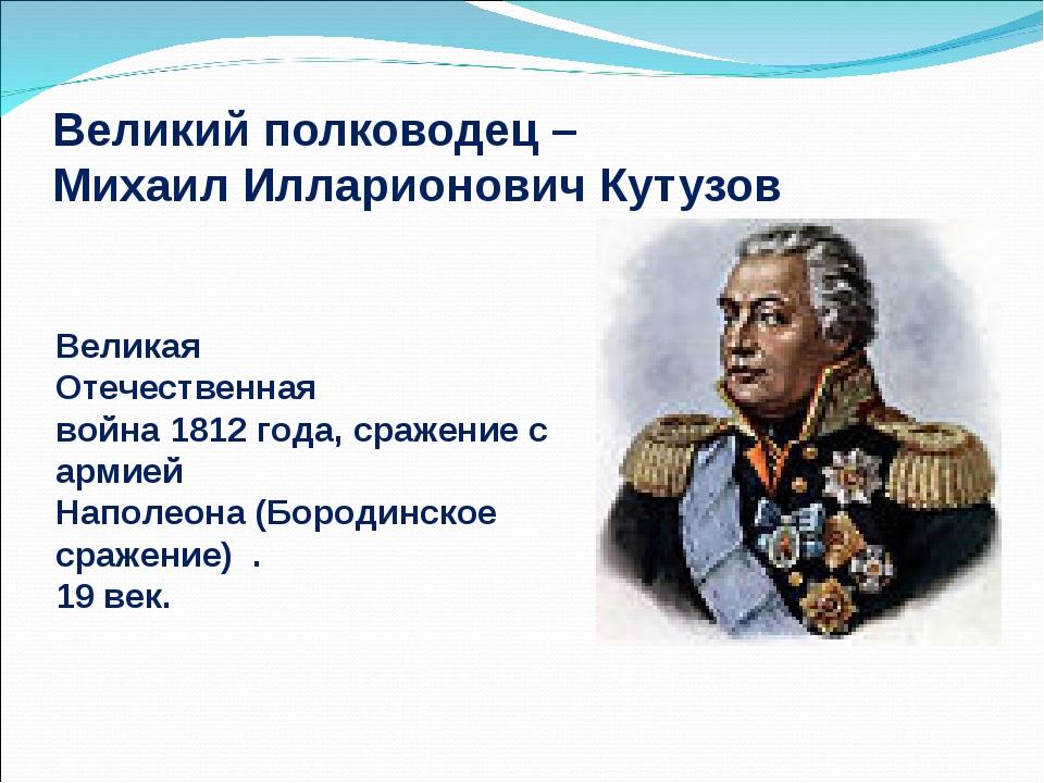 Великий полководец – Михаил Илларионович Кутузов Великая Отечественная война...