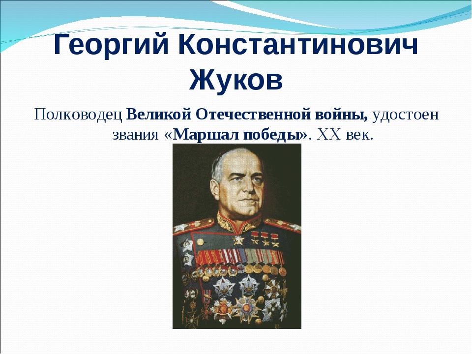 Георгий Константинович Жуков Полководец Великой Отечественной войны, удостоен...