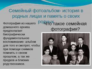 Семейный фотоальбом- история в родных лицах и память о своих родных Фотографи