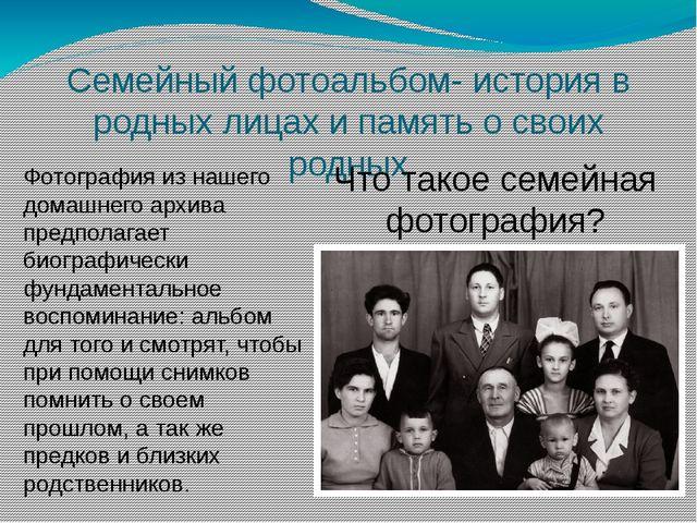 Семейный фотоальбом- история в родных лицах и память о своих родных Фотографи...