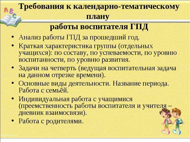 Требования к календарно-тематическому плану работы воспитателя ГПД Анализ раб...