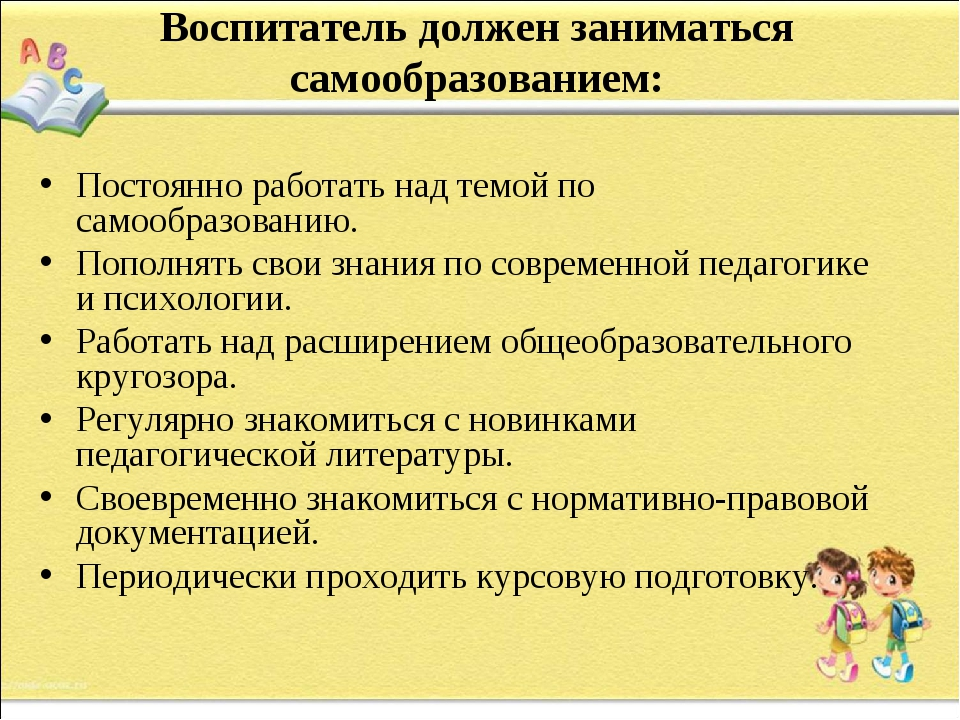 Воспитатель должен заниматься самообразованием: Постоянно работать над темой...