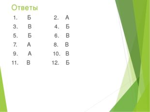 Ответы 1. Б 2. А 3. В 4. Б 5. Б 6. В 7. А 8. В 9. А 10. В 11. В 12. Б