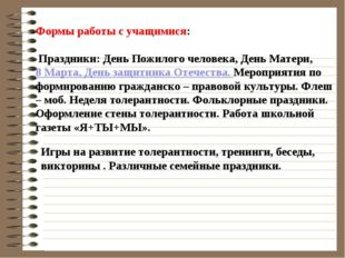Формы работы с учащимися: Праздники: День Пожилого человека, День Матери, 8 М