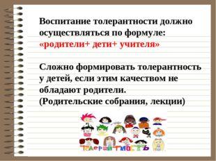 Воспитание толерантности должно осуществляться по формуле: «родители+ дети+ у