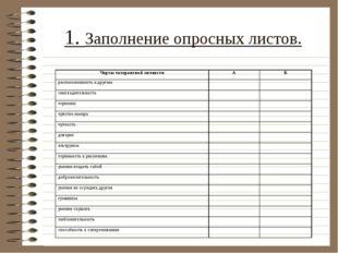 1. Заполнение опросных листов. Черты толерантной личностиАБ расположенность