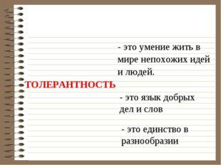 - это язык добрых дел и слов - это единство в разнообразии ТОЛЕРАНТНОСТЬ - эт