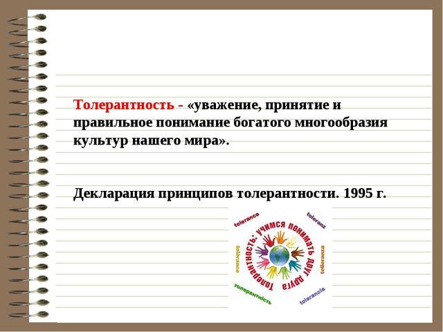 Толерантность - «уважение, принятие и правильное понимание богатого многообра...