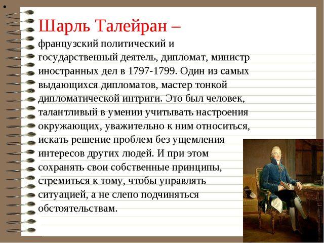 Шарль Талейран – французский политический и государственный деятель, диплома...