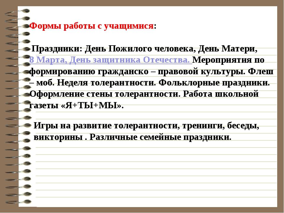 Формы работы с учащимися: Праздники: День Пожилого человека, День Матери, 8 М...