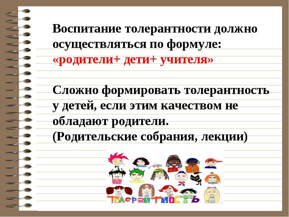 Воспитание толерантности должно осуществляться по формуле: «родители+ дети+ у...