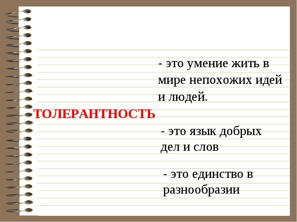- это язык добрых дел и слов - это единство в разнообразии ТОЛЕРАНТНОСТЬ - эт...