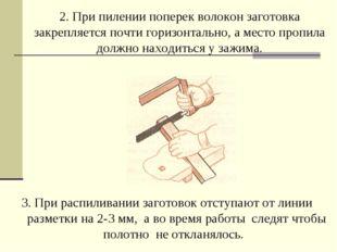 3. При распиливании заготовок отступают от линии разметки на 2-3 мм, а во вр