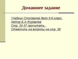Домашнее задание Учебник Столярное дело 5-6 класс. Автор Б.А.Журавлев Стр. 33