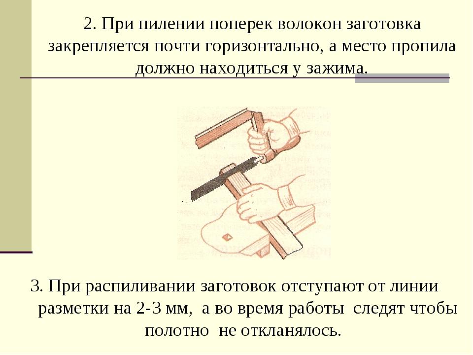 3. При распиливании заготовок отступают от линии разметки на 2-3 мм, а во вр...