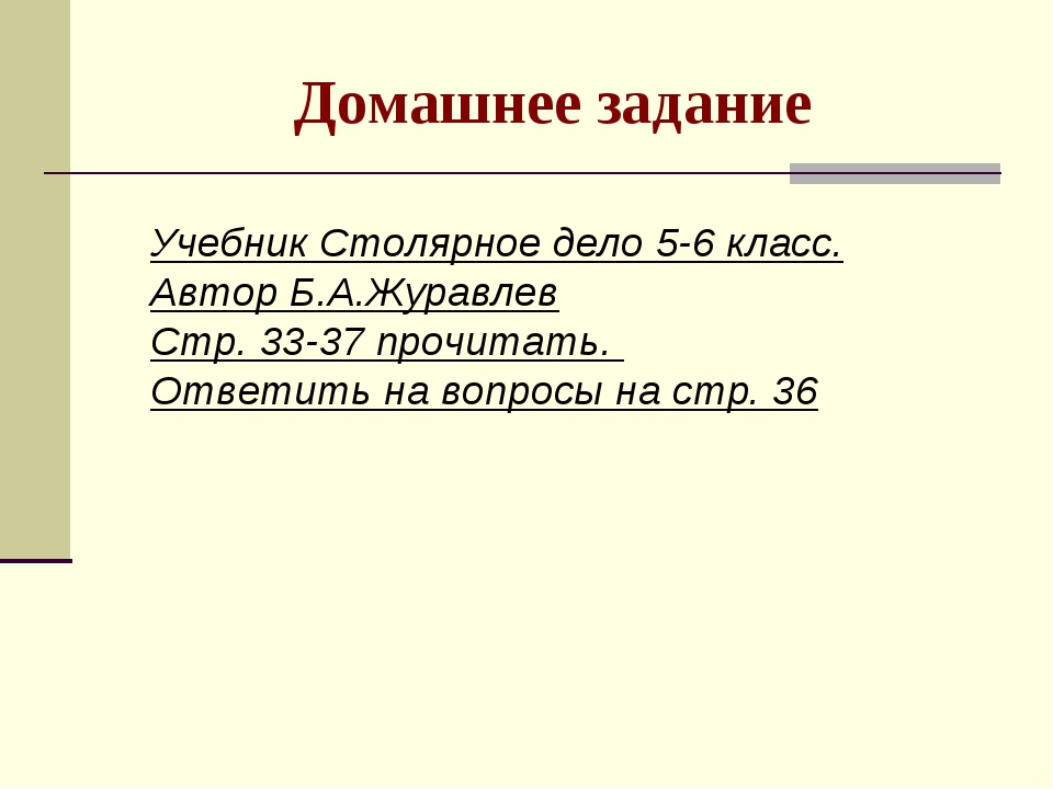 Домашнее задание Учебник Столярное дело 5-6 класс. Автор Б.А.Журавлев Стр. 33...