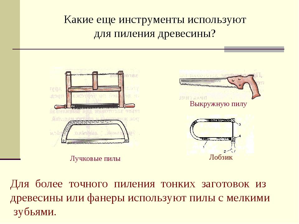 Какие еще инструменты используют для пиления древесины? Лучковые пилы Выкружн...