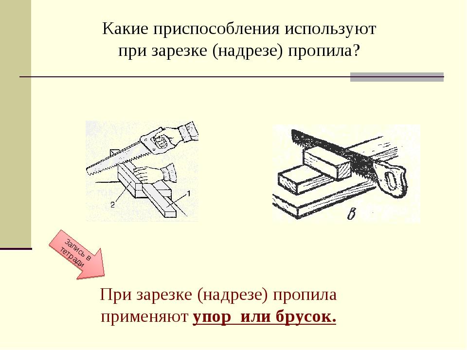 Какие приспособления используют при зарезке (надрезе) пропила? При зарезке (н...