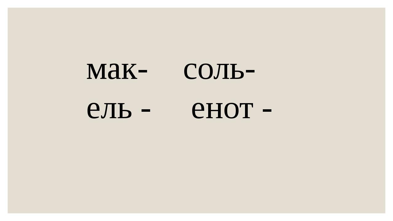 мак-  соль- ель - енот -