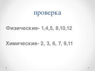 проверка Физические- 1,4,5, 8,10,12 Химические- 2, 3, 6, 7, 9,11