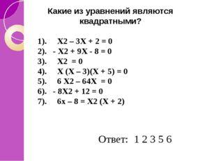 Какие из уравнений являются квадратными? 1). Х2 – 3Х + 2 = 0 2). - Х2 + 9Х -