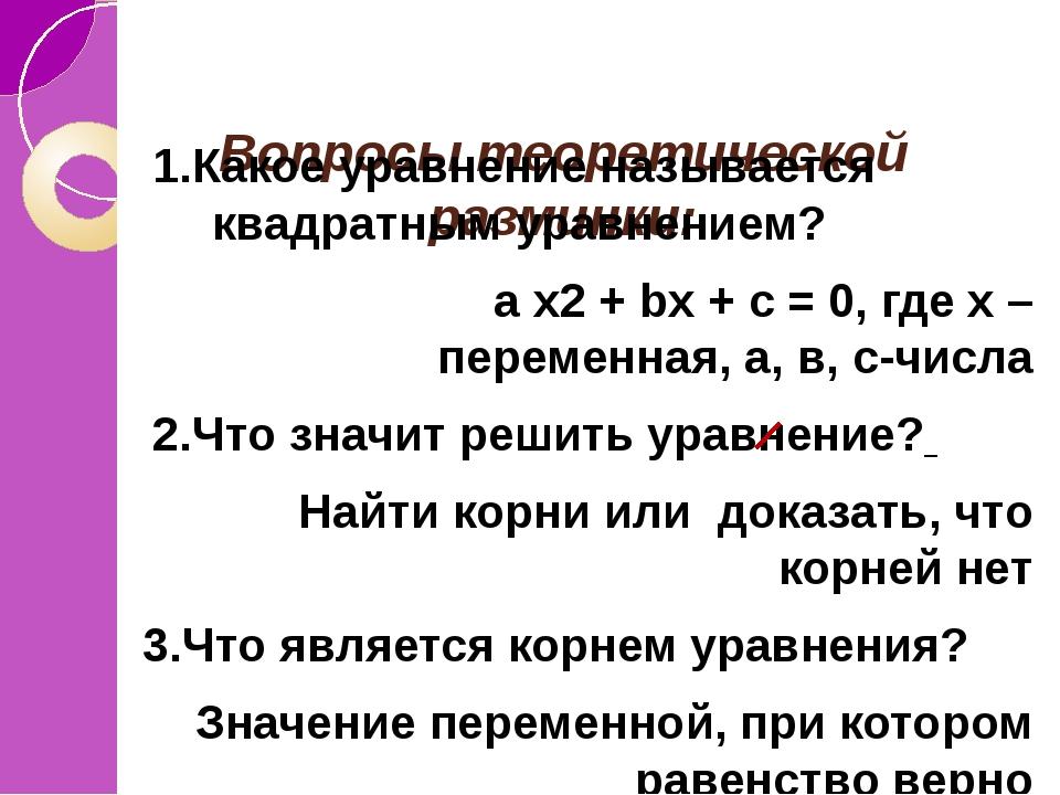 Вопросы теоретической разминки: 1.Какое уравнение называется квадратным урав...